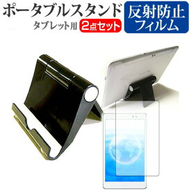 ドン・キホーテ 情熱価格 YMR8-DS [7.85インチ] 機種で使える ポータブル タブレットスタンド 黒 折畳み 角度調節が自在 メール便送料無料
