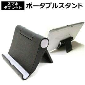タブレット スタンド スマホ スタンド 折りたたみ iPad 対応 持ち運びにも便利 タブレット用スタンド ポータブル タブレットスタンド 黒 角度調節 自在! クリーニングクロス付 送料無料 メール便