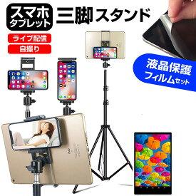 Apple iPad 10.2インチ 第7世代 [10.2インチ] 機種で使える タブレット用 フロアスタンド 三脚 タブレットスタンド メール便送料無料