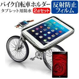 30日 ポイント5倍 Huawei MediaPad X1 7.0 [7インチ] 機種対応タブレット用 バイク 自転車 ホルダー と 反射防止 液晶保護フィルム マウントホルダー ケース 全天候型 防滴 簡易防水 防塵 耐衝撃 メール便送料無料