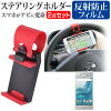 Samsung Electronics Xperia XZ SOV34 au [5.2-inch] Steering wearable smart phone holder car vehicle steering Smartphone holder cast
