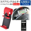 I throw away a Sony mobile communications Xperia XZs SO-03J/SOV35 [5.2 inches] car steering wearing type smartphone holder vehicle installation steering smartphone holder car