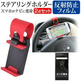 sony Xperia XZs [5.2インチ] カーステアリング装着型 スマートフォンホルダー 車載 ステアリング スマホ ホルダー カーステ メール便送料無料
