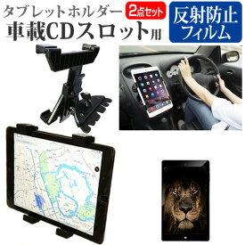 15日 ポイント5倍 APPLE iPad 第5世代 2017年春、第6世代 2018年春モデル [9.7インチ]機種で使える 車載 CD スロット用スタンド と 反射防止 液晶保護フィルム セット メール便送料無料