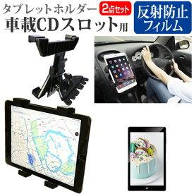 HUAWEI MediaPad M5 lite 8 [8インチ] 機種で使える 車載 CD スロット用スタンド と 反射防止 液晶保護フィルム セット メール便送料無料