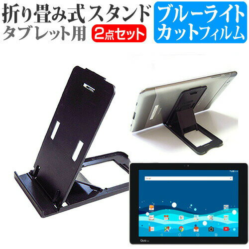 LGエレクトロニクス Qua tab PZ au[10.1インチ]機種で使える 折り畳み式 タブレットスタンド 黒 と ブルーライトカット 液晶保護フィルム セット スタンド 保護フィルム 折畳 メール便なら送料無料