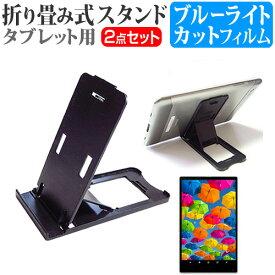 Lenovo TAB4 10 Plus [10.1インチ] 機種で使える 折り畳み式 タブレットスタンド 黒 と ブルーライトカット 液晶保護フィルム セット スタンド 折畳 メール便送料無料