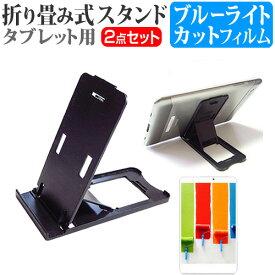 ONKYO TW08A-87Z8 [8インチ] 機種で使える 折り畳み式 タブレットスタンド 黒 と ブルーライトカット 液晶保護フィルム セット メール便送料無料