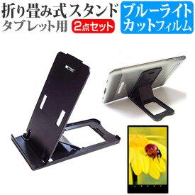 ドン・キホーテ 情熱価格 U1 [10.1インチ] 機種で使える 折り畳み式 タブレットスタンド 黒 と ブルーライトカット 液晶保護フィルム セット メール便送料無料