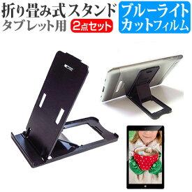 ドン・キホーテ 情熱価格 YMR8-DS [7.85インチ] 機種で使える 折り畳み式 タブレットスタンド 黒 と ブルーライトカット 液晶保護フィルム セット メール便送料無料