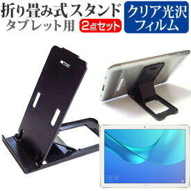 HUAWEI MediaPad M5 Pro [10.8インチ] 機種で使える 折り畳み式 タブレットスタンド 黒 と 指紋防止 液晶保護フィルム セット スタンド 折畳 メール便送料無料
