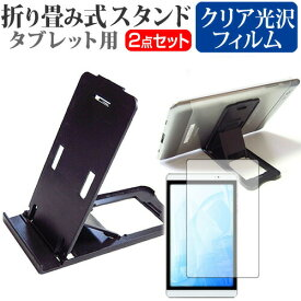 ドン・キホーテ 情熱価格 YMR8-DS [7.85インチ] 機種で使える 折り畳み式 タブレットスタンド 黒 と 指紋防止 液晶保護フィルム セット メール便送料無料
