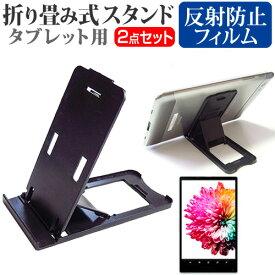 Huawei dtab d-01K [10.1インチ] 機種で使える 折り畳み式 タブレットスタンド 黒 と 反射防止 液晶保護フィルム セット スタンド 折畳 メール便送料無料