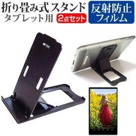HUAWEI MediaPad M5 Pro [10.8インチ] 機種で使える 折り畳み式 タブレットスタンド 黒 と 反射防止 液晶保護フィルム セット スタンド 折畳 メール便送料無料