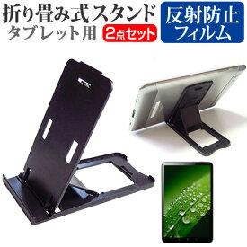 Lenovo Tab E8 ZA3W0038JP [8インチ] 機種で使える 折り畳み式 タブレットスタンド 黒 と 反射防止 液晶保護フィルム セット メール便送料無料