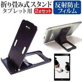 ドン・キホーテ 情熱価格 YMR8-DS [7.85インチ] 機種で使える 折り畳み式 タブレットスタンド 黒 と 反射防止 液晶保護フィルム セット メール便送料無料