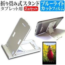 Huawei Qua tab 02 [10.1インチ] 折り畳み式 タブレットスタンド 白 と ブルーライトカット 液晶保護フィルム セット スタンド 保護フィルム 折畳 メール便送料無料