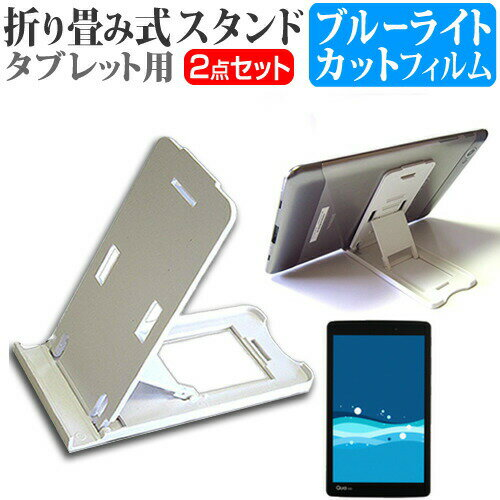 LGエレクトロニクス Qua tab PX au[8インチ]折り畳み式 タブレットスタンド 白 と ブルーライトカット 液晶保護フィルム セット スタンド 保護フィルム 折畳 メール便なら送料無料