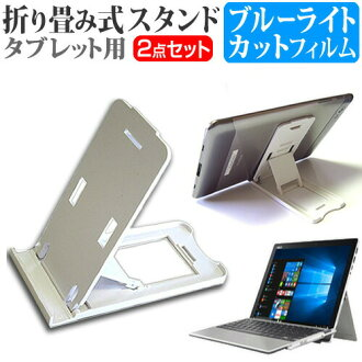 It is a tatami mat for folding tablet stands white and blue light cut  liquid crystal protection film set stands protection film fold to be usable  with