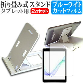 Lenovo TAB4 8 Plus [8インチ] 機種で使える 折り畳み式 タブレットスタンド 白 と ブルーライトカット 液晶保護フィルム セット スタンド 折畳 メール便送料無料