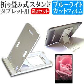 Lenovo TAB4 8 Plus [8インチ] 機種で使える 折り畳み式 タブレットスタンド 白 と ブルーライトカット 液晶保護フィルム セット メール便送料無料