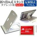 東芝 dynaPad S92 S92/T PS92TSGK7L7AD21 [12インチ] 折り畳み式 タブレットスタンド 白 と 反射防止 液晶保護フィル…