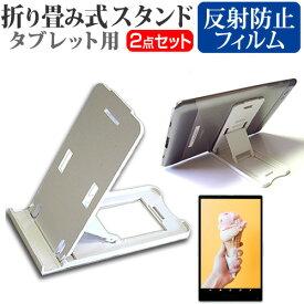 HUAWEI MediaPad M5 Pro [10.8インチ] 機種で使える 折り畳み式 タブレットスタンド 白 と 反射防止 液晶保護フィルム セット スタンド 折畳 メール便送料無料