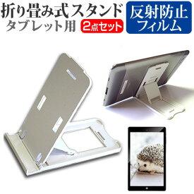 15日 ポイント5倍 HUAWEI MediaPad M5 lite [10.1インチ] 機種で使える 折り畳み式 タブレットスタンド 白 と 反射防止 液晶保護フィルム セット メール便送料無料