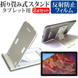 HUAWEI MediaPad M5 lite [10.1インチ] 機種で使える 折り畳み式 タブレットスタンド 白 と 反射防止 液晶保護フィルム セット メール便送料無料