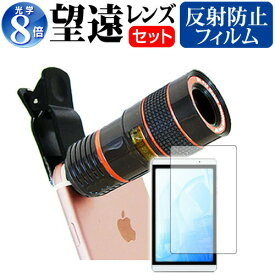 APPLE iPad Air [9.7インチ] 機種対応クリップ式 8倍望遠レンズ と 反射防止 液晶保護フィルム 背面カメラ レンズ メール便送料無料