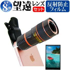 シャープ AQUOS PAD SHT22 [7インチ] 機種対応クリップ式 8倍望遠レンズ と 反射防止 液晶保護フィルム 背面カメラ レンズ メール便送料無料
