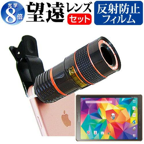 サムスン GALAXY Tab S 8.4[8.4インチ]機種対応クリップ式 8倍望遠レンズ と 反射防止 液晶保護フィルム 背面カメラ レンズ メール便なら送料無料