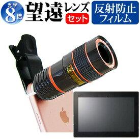 HP Pro Tablet 610 G1 [10.1インチ] 機種対応クリップ式 8倍望遠レンズ と 反射防止 液晶保護フィルム 背面カメラ レンズ メール便送料無料