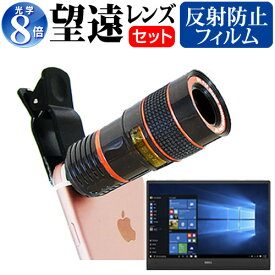 ASUS TransBook T100TAM [10.1インチ] 機種対応クリップ式 8倍望遠レンズ と 反射防止 液晶保護フィルム 背面カメラ レンズ メール便送料無料