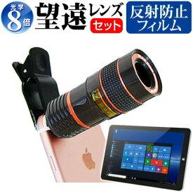 ONKYO TW2A-73Z9A [10.1インチ] クリップ式 8倍望遠レンズ 背面カメラ レンズ メール便送料無料