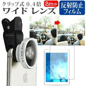 ドン・キホーテ 情熱価格 U1 [10.1インチ] 機種で使える タブレット用 ワイド 0.4倍 レンズ クリップ式 簡単装着 メール便送料無料