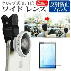 ドン・キホーテ 情熱価格 YMR8-DS [7.85インチ] 機種で使える タブレット用 ワイド 0.4倍 レンズ クリップ式 簡単装着 メール便送料無料