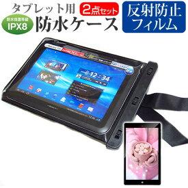 HUAWEI MediaPad M5 Pro [10.8インチ] 機種で使える 防水 タブレットケース 防水保護等級IPX8に準拠ケース カバー ウォータープルーフ メール便送料無料