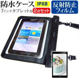 Huawei MediaPad T2 7.0 Pro [7インチ] 防水 タブレットケース 防水保護等級IPX8に準拠ケース カバー ウォータープルーフ メール便送料無料