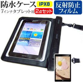 Lenovo Tab E8 MediaTek MT8163B [8インチ] 機種で使える 防水 タブレットケース 防水保護等級IPX8に準拠ケース ウォータープルーフ メール便送料無料