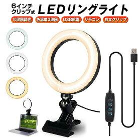 15日 最大ポイント10倍 LEDリングライト 6.3インチ 自撮りライト 照明 リングライト クリップ式