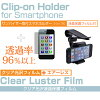 Clip-type holder and fingerprint prevention clear luster liquid crystalline protection film set for the Sony mobile communications Xperia XZs SO-03J/SOV35 [5.2 inches] sun visor installation type smartphone