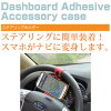 I throw away the car steering wearing model smartphone holder vehicle installation steering smartphone holder car which is usable with Sony mobile communications Xperia XZ1 SO-01K / SOV36 [5.2 inches] model