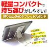 Huawei dtab d-01 K[10.1 인치]기종으로 사용할 수 있는 접는 식 타블렛 스탠드흰색과 블루 라이트 컷 액정 보호 필름 세트 스탠드절첩