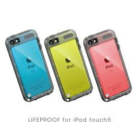 【正規販売代理店】 Lifeproof ライフプルーフ FRE for iPod Touch 5th/6th/7th アイポッドタッチ第5世代・第6世代・第7世代(2019)用 耐衝撃ケース 耐衝撃 防水 防塵 ミルスペック IP68 補償サービス付 4580395350585