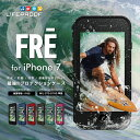 《 LIFEPROOF 》fre for iPhone 7 【 安心補償 / スマホ防水ケース / 耐衝撃 】