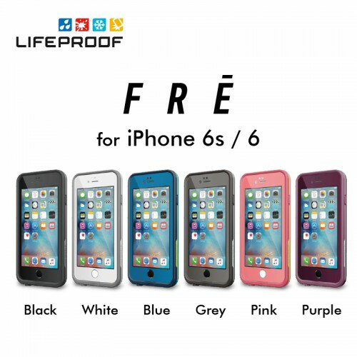 Lifeproof ライフプルーフ fre for iPhone 6s/6 アイフォン6s/6用 耐衝撃ケース 全6色 耐衝撃 防水 防塵 ミルスペック IP68 指紋認証 補償サービス付