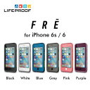 【送料無料】LIFEPROOF fre for iPhone6 iPhone6s ケース 防水 ライフプルーフ 防塵 耐衝撃 ip68《 iphone アイフォン…