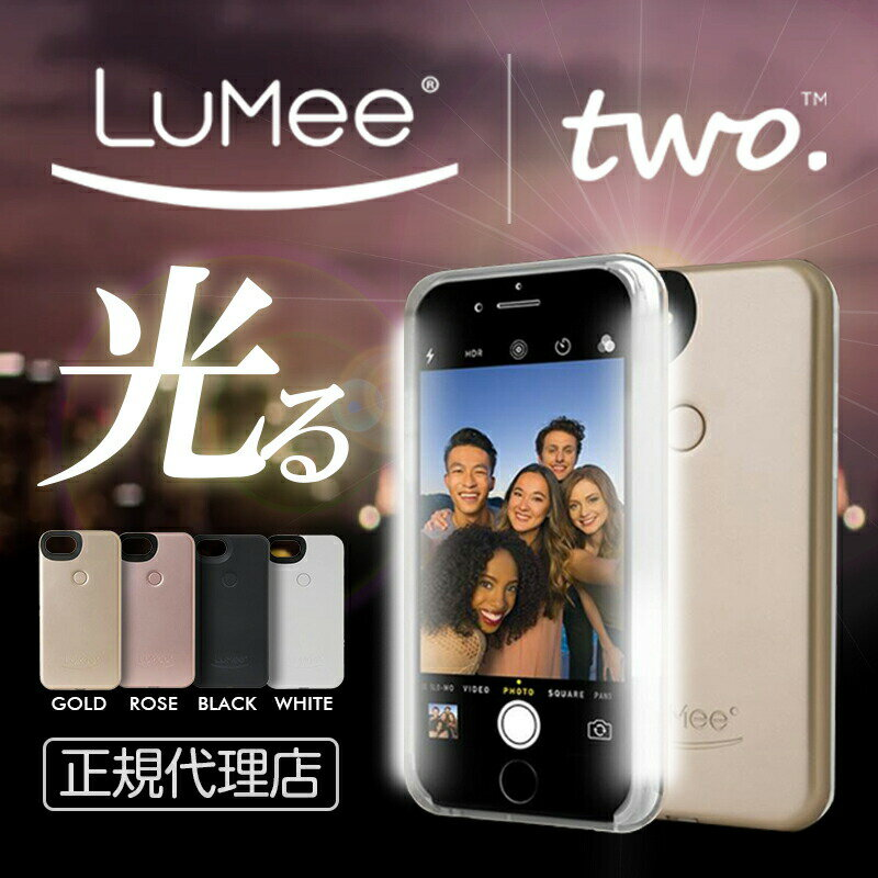 《 LuMee 》LuMee Two iPhone 8/7/6s/6 Case【 光るケース / 自撮りケース / セルフィーライト 】 《 ルミー スマホ スマホケース アイフォン7 》 4580395330