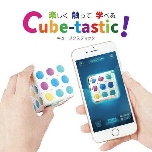 Pai Technology Cube-tastic! 【 スマホで知育 / ルービックキューブ / 攻略法 キューブ タスティック / 考える力を伸ばす / ST安全基準クリア 】 《 パイテクノロジー IOT ガジェット 》